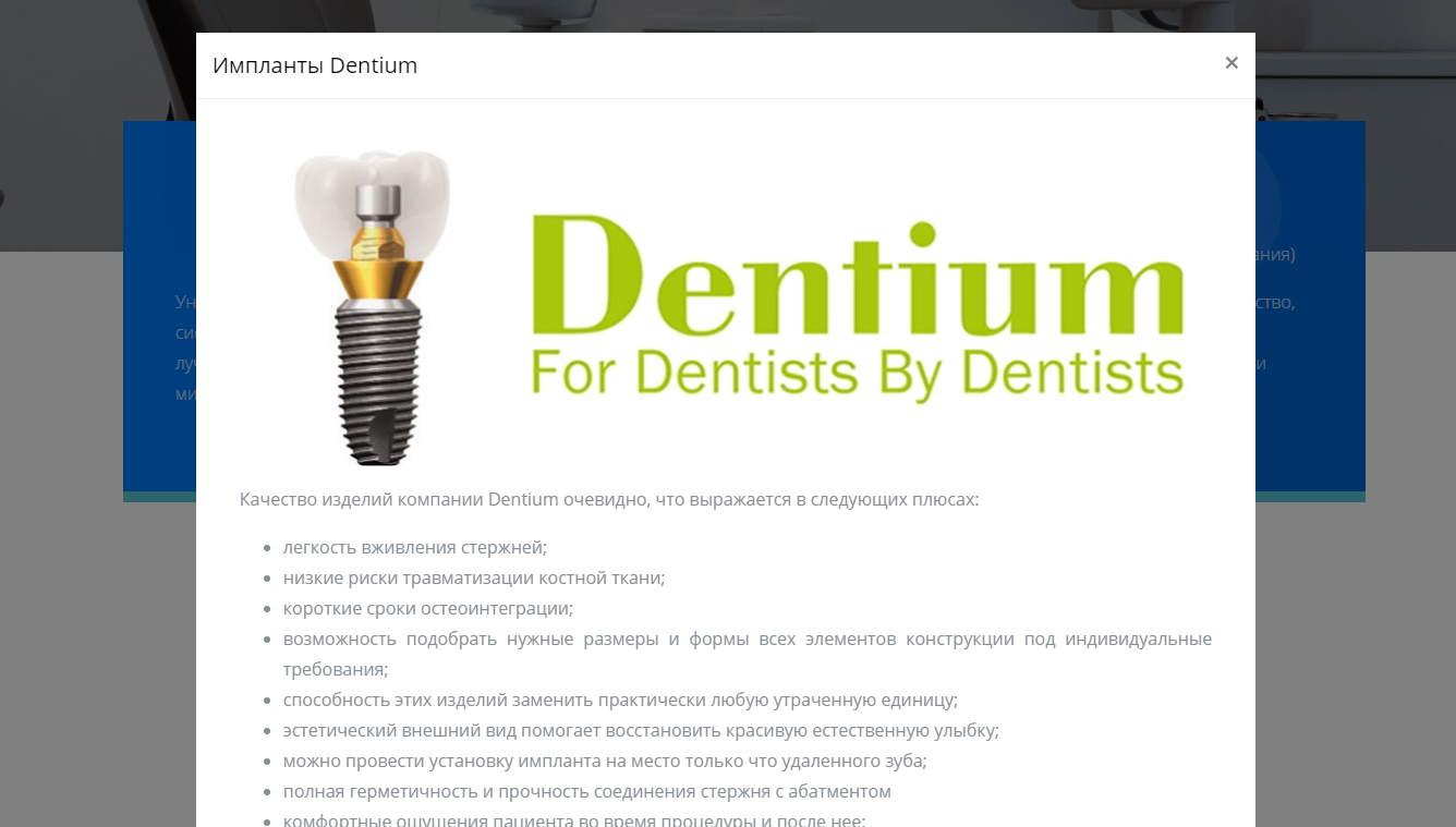 Цена создания лендинга по стоматологии в Ялте