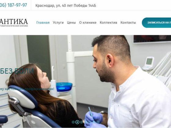 Сайт стоматологии в Краснодаре, цена