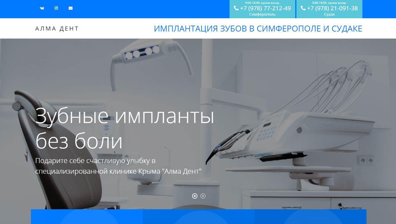 Создание лендинга стоматологии в Крыму
