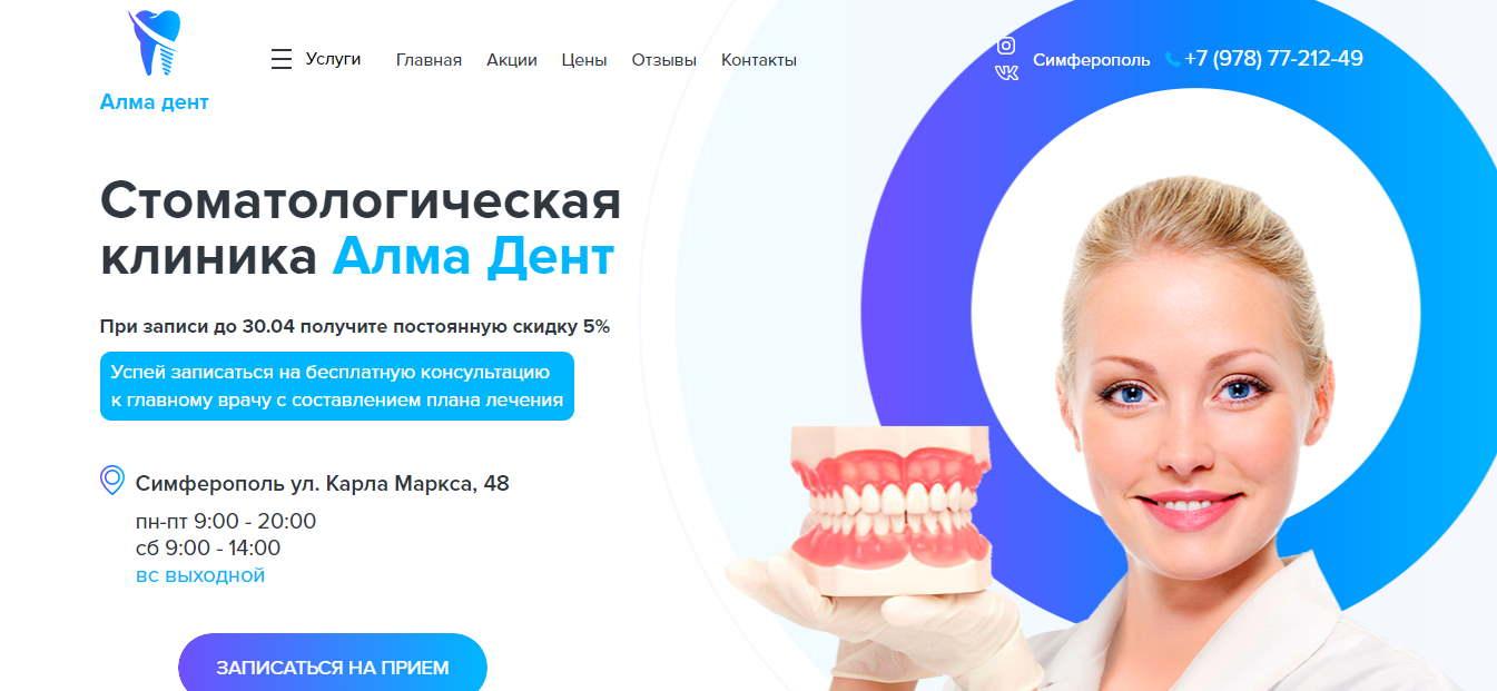 Продвижение сайта стоматологии Крым