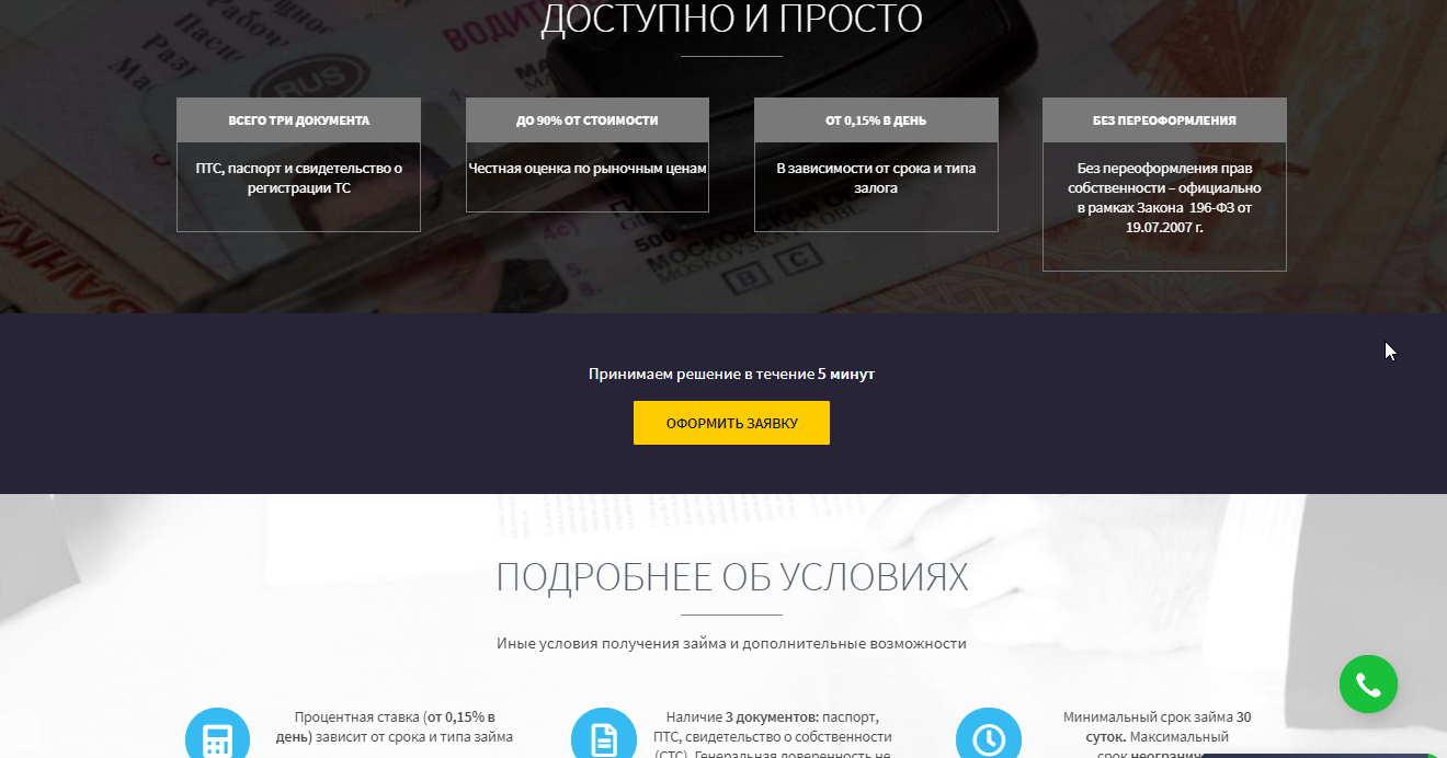 Разработка сайта автоломбарда в Севастополе