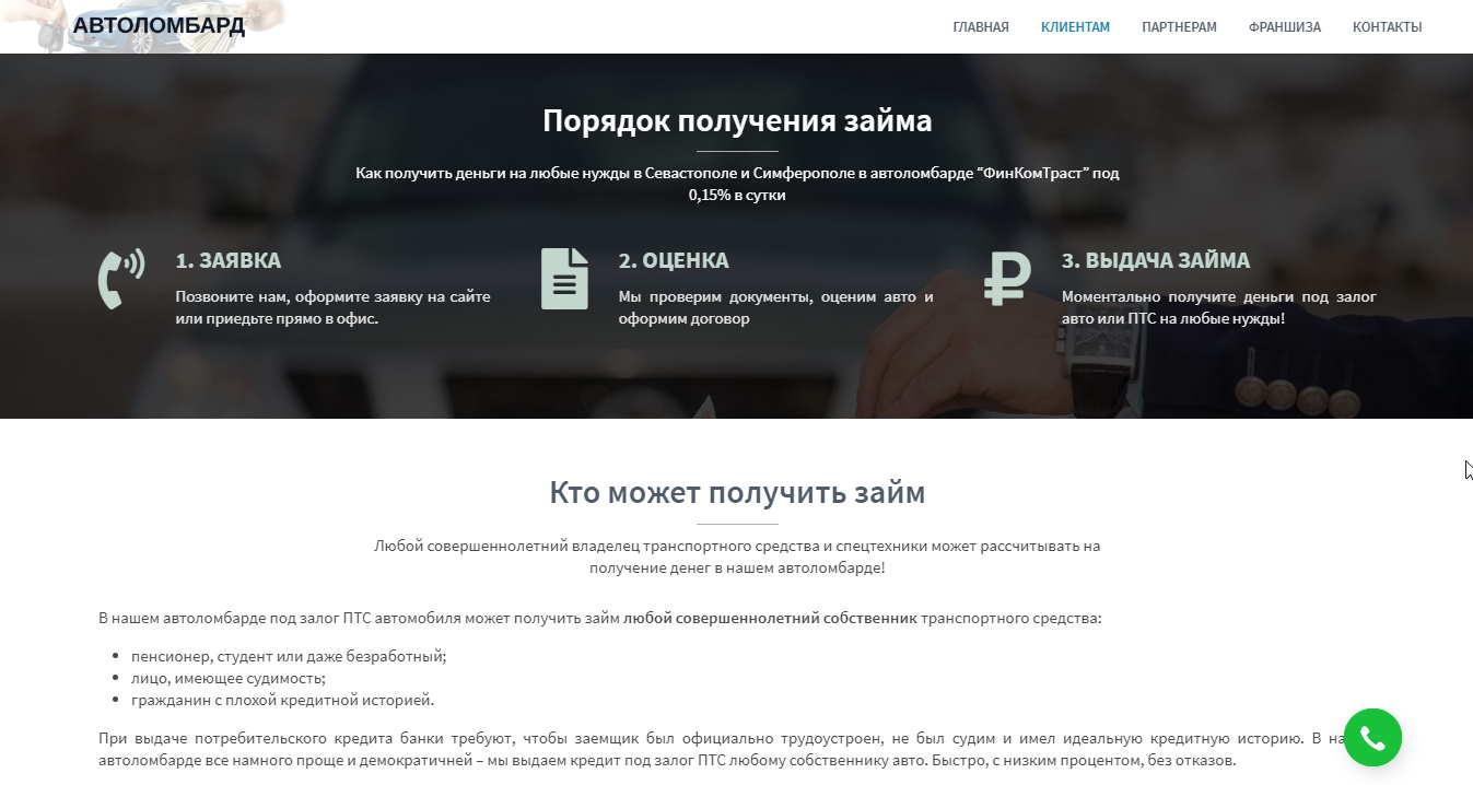 Стоимость сайта для автоломбарда в Симферополе