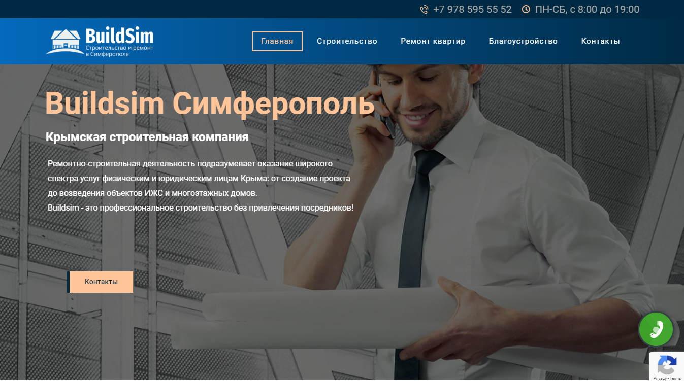 Создание строительного сайта в Крыму