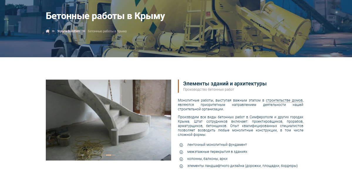 Заказать разработку и продвижение сайта строительной компании в Ялте