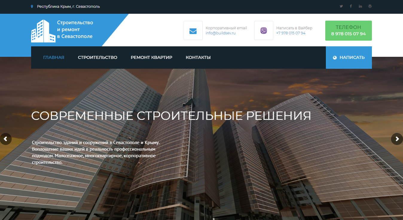 Создание сайта строительной компании в Крыму