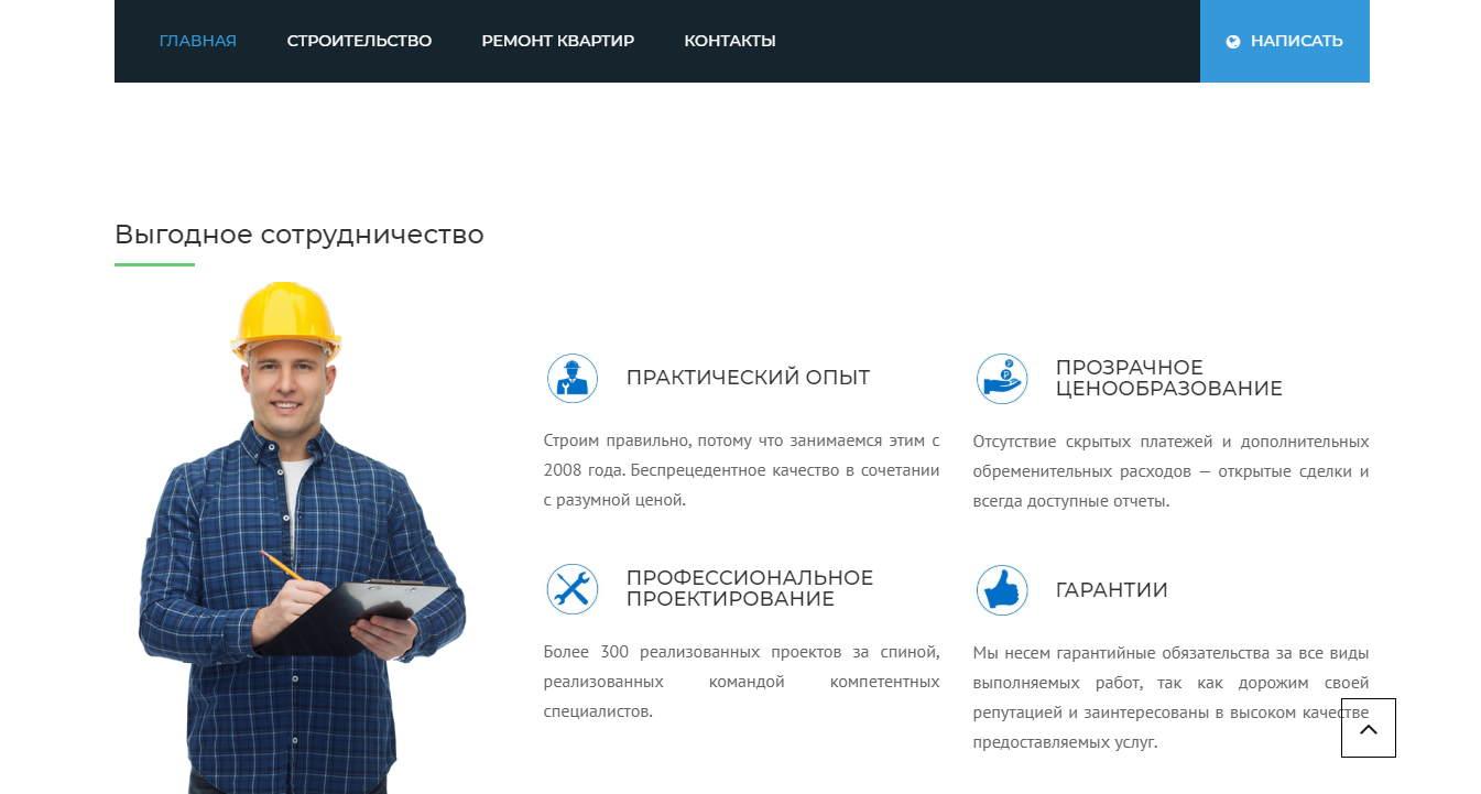 Разработка сайта строительной тематики, Ялта