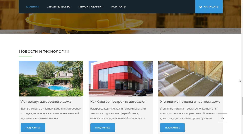 Разработка и продвижение сайта строительной компании в Крыму