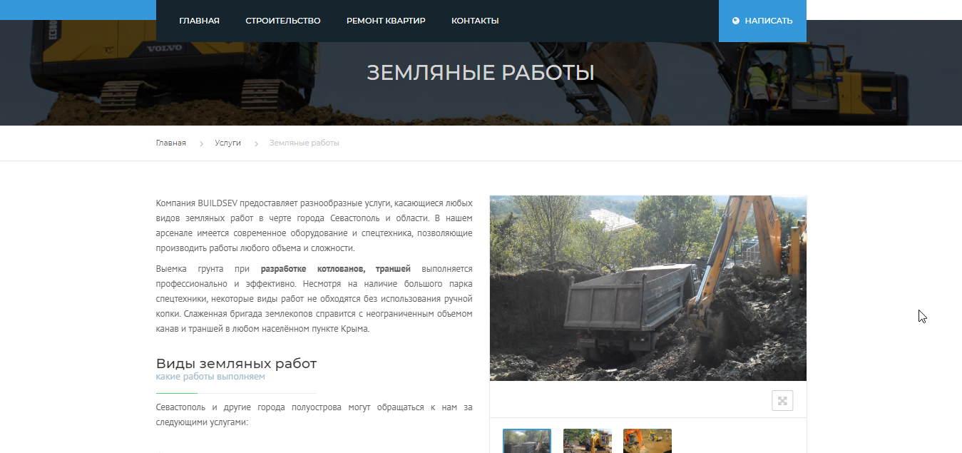 Цены на создание строительного сайта в Ялте