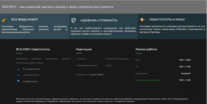 Сколько стоит строительный сайт в Крыму