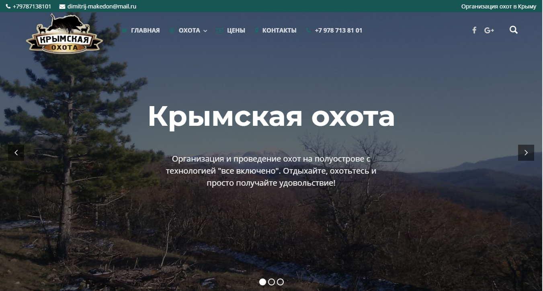 Создание охотничьего сайта в Крыму