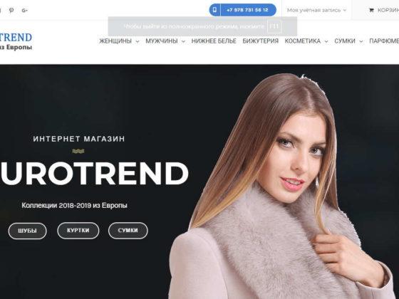 Создание интернет магазина женской одежды в Крыму