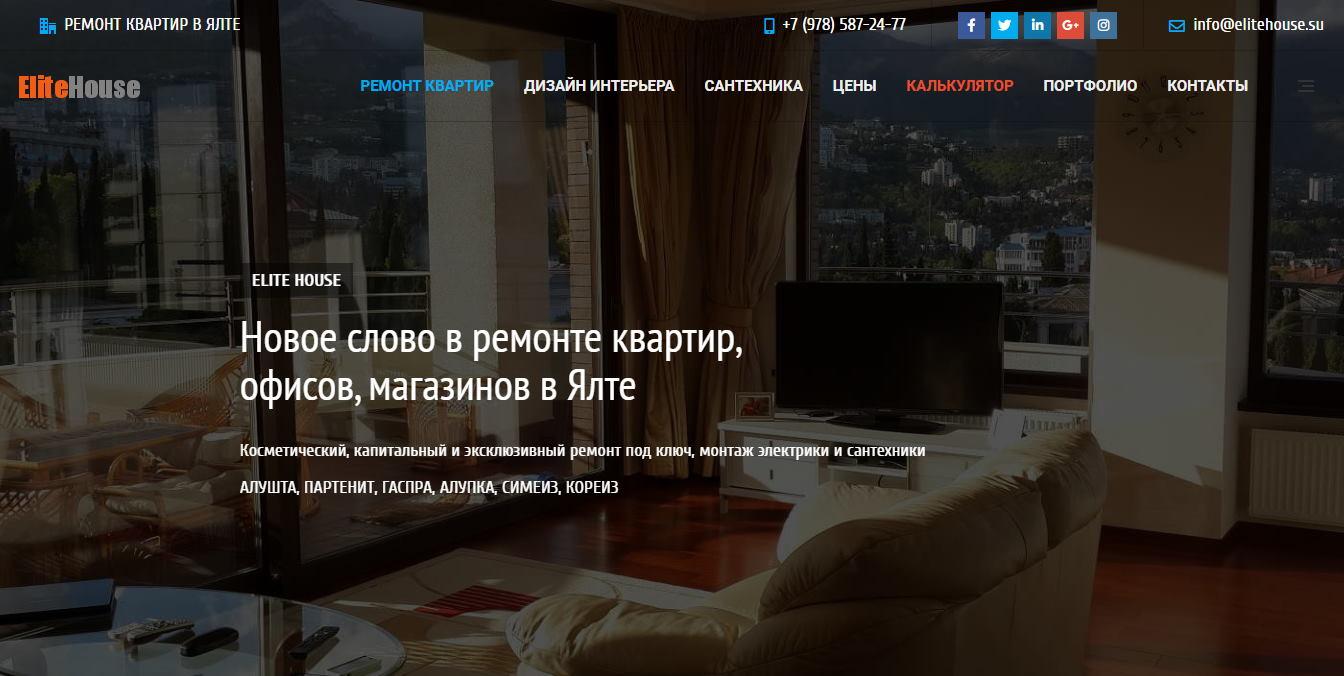 Создание сайтов по ремонту и отделка квартир в Крыму