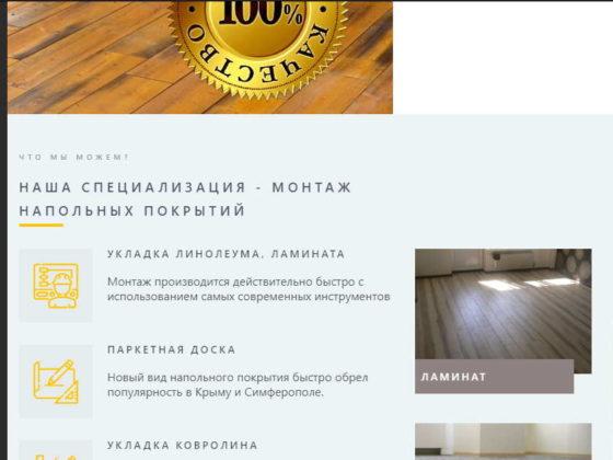 Разработка сайта по укладке ламината, линолеума в Симферополе