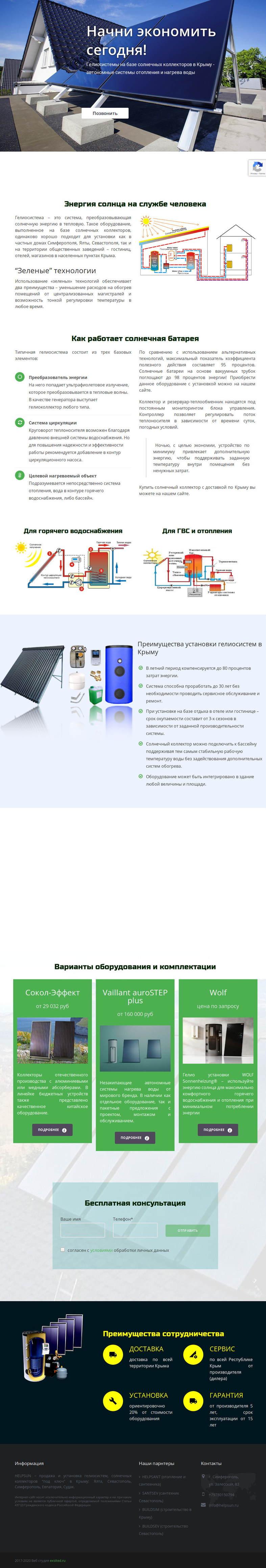 Создание сайта по гелиосистемам в Крыму