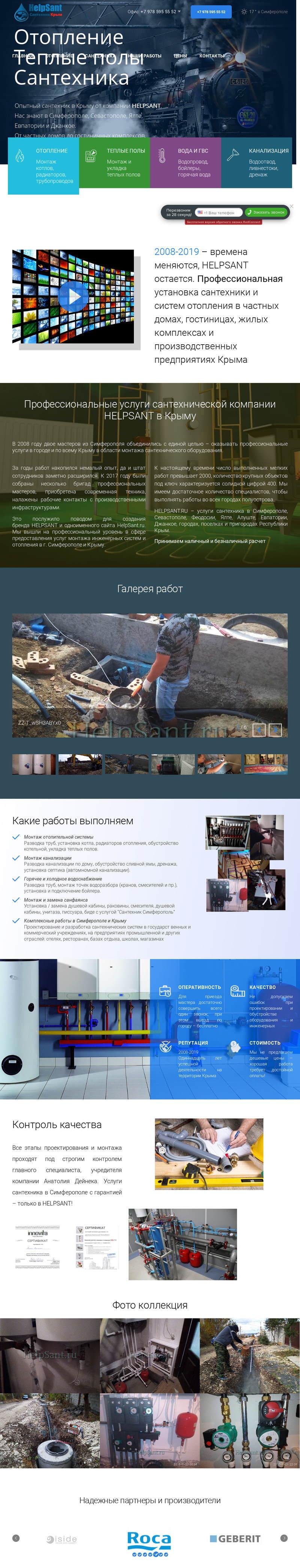 Цены на создание сайтов по сантехнике и ремонту в Крыму