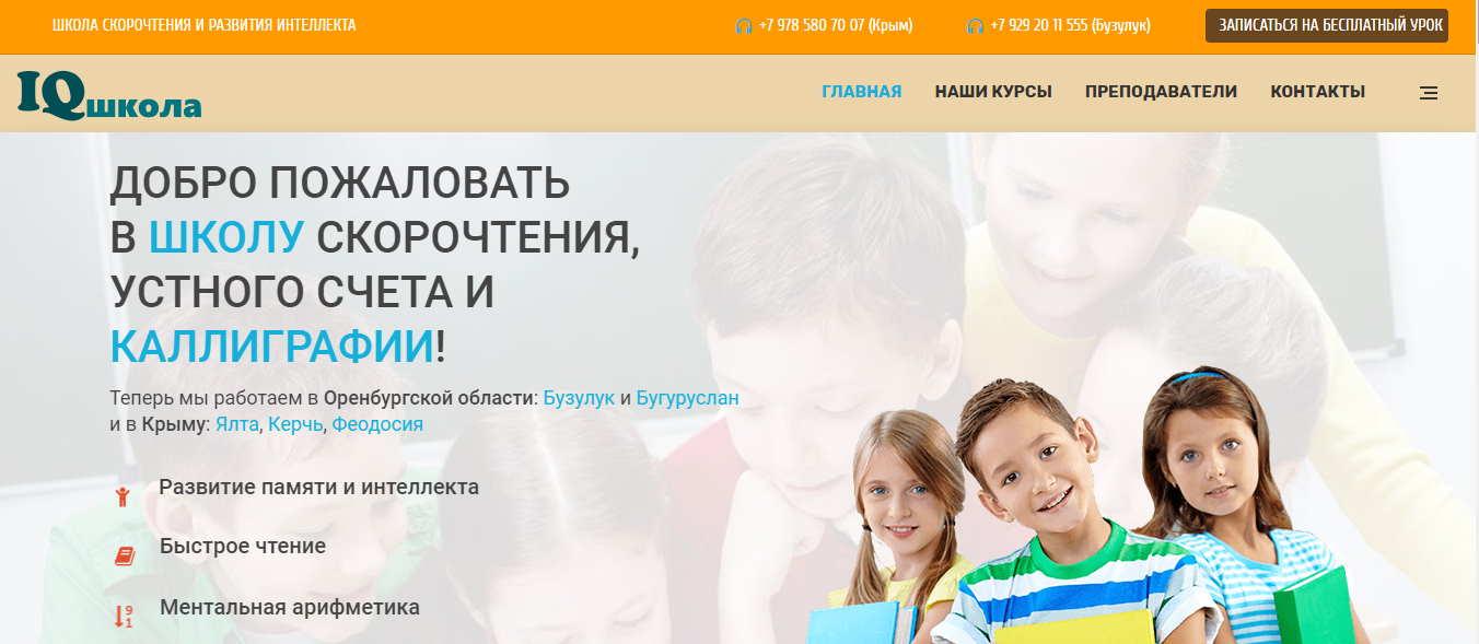 Создание образовательного сайта iq-study.ru в Крыму
