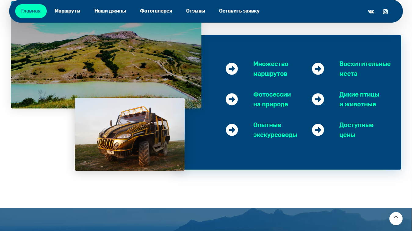 Лендинг Крым