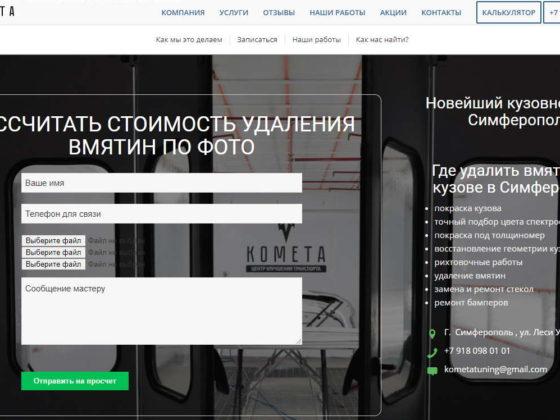 Стоимость создания сайта авторемонта в Крыму