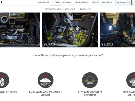 Сайт автосервиса, цена разработки в Ялте и Симферополе
