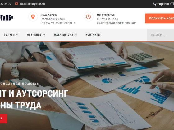 Веб студия: разработка корпоративного сайта в Крыму
