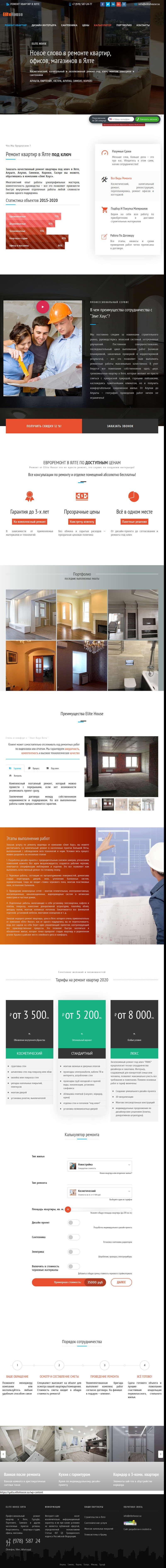 Узнать стоимость создания сайта по ремонтным работам в Крыму, Ялте