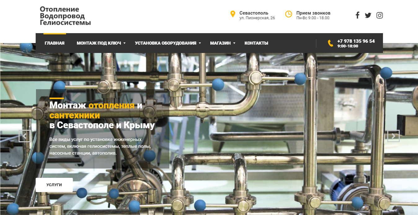 Создание сайтов на инженерную тематику в Крыму и Ялте