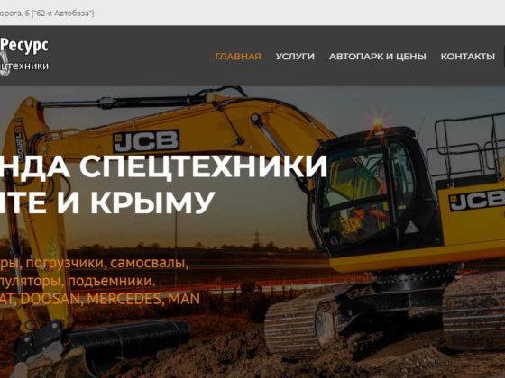 Создание сайта по аренде спецтехники