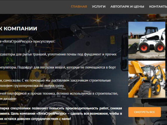 Стоимость создания сайта по аренде спецтехники в Ялте и Крыму