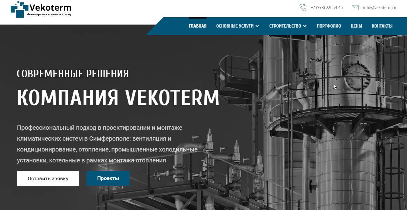 Разработка строительного сайта vekoterm.ru