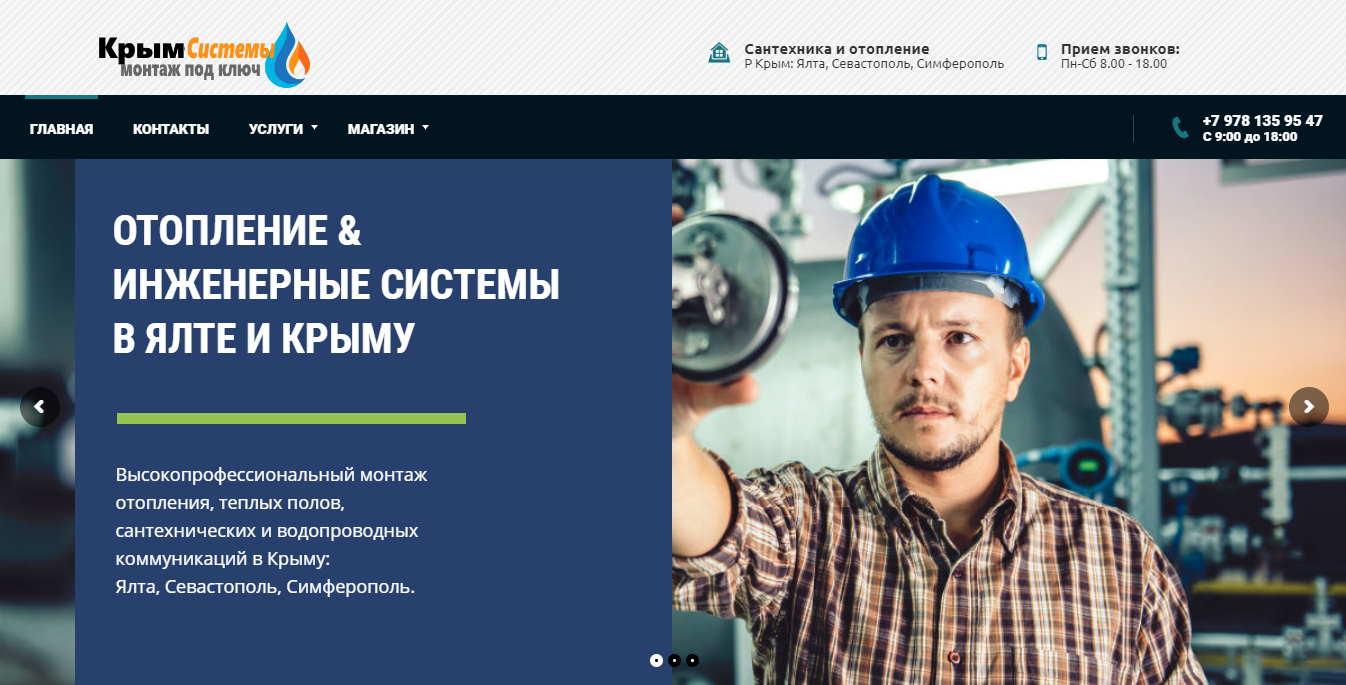 Разработать сантехнический сайт в Ялте
