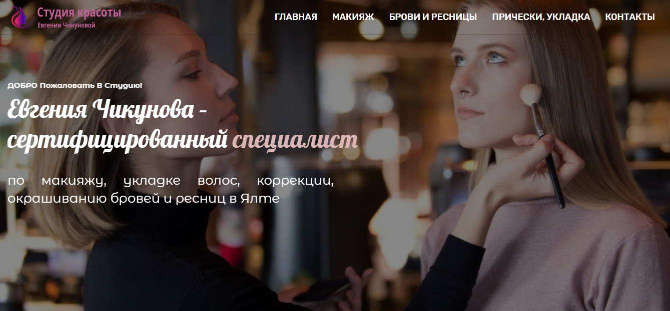 Создание сайта для салона красоты в Крыму