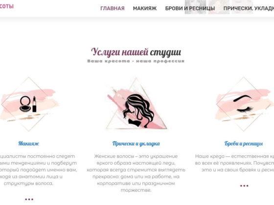 Разработка сайта салона красоты в Ялте и Крыму