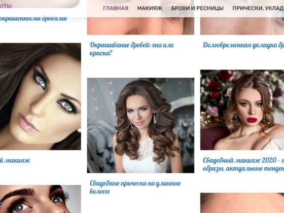 Блог на сайте студии красоты