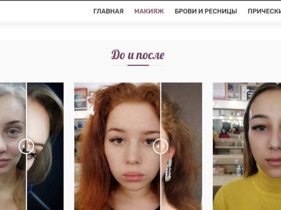 Стоимость создания сайта для услуг визажиста в Крыму