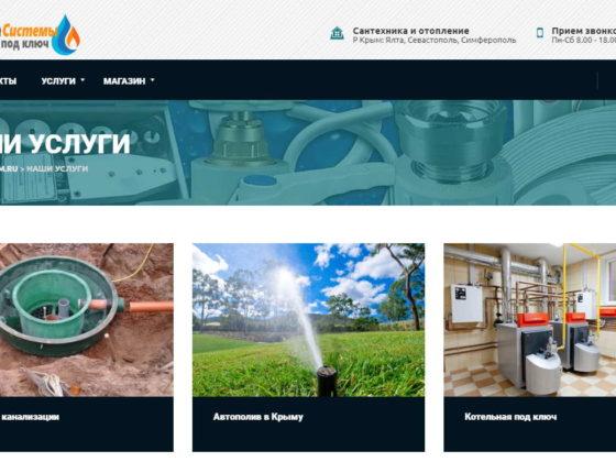 Проектирование страниц сайта по сантехнике в Крыму