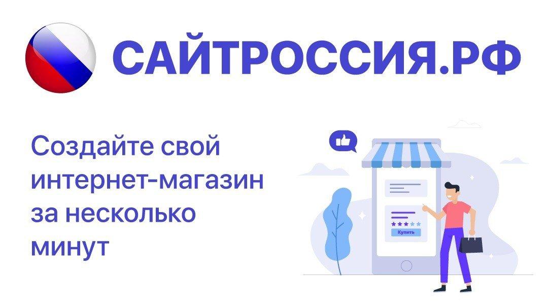 Конструктор сайтов СайтРоссия.рф