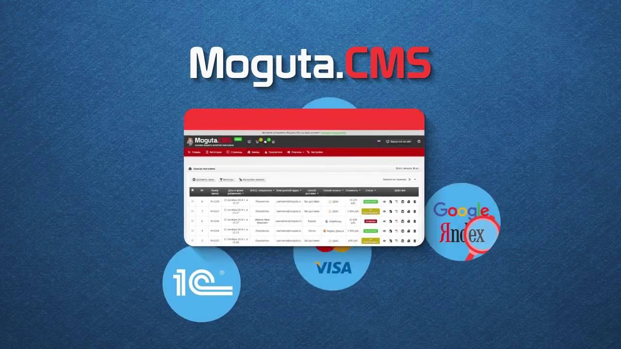 Магазин на Moguta CMS