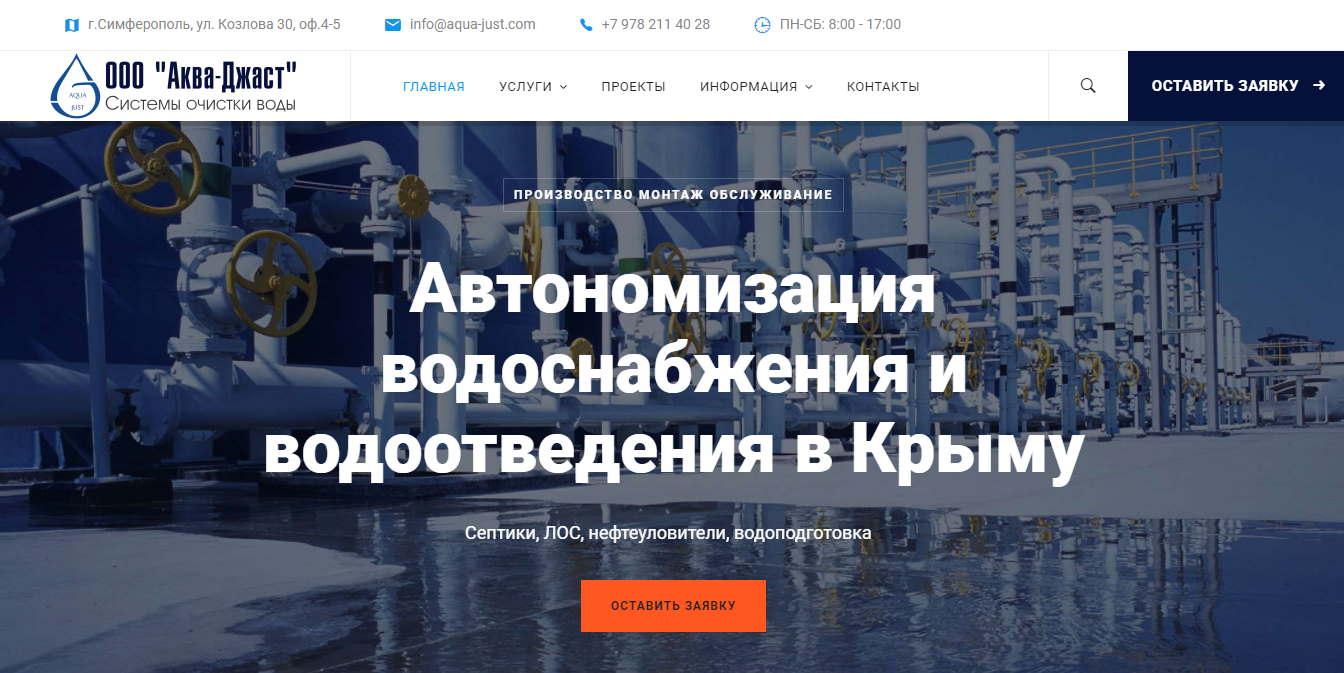 Создание сайта для септиков в Крыму