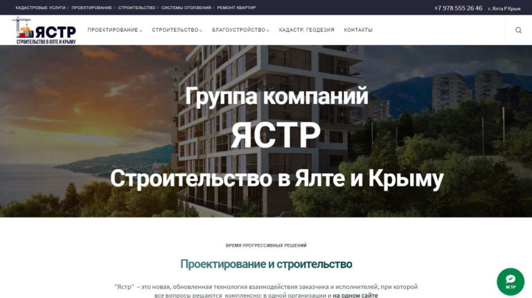 """Создание сайта строительной компании в Крыму """"Ястр"""""""