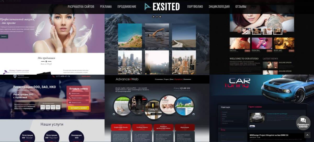 Выбираем веб студию в Крыму - Exsited
